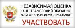 . Независимая оценка качества условий оказания услуг организациями образования Брянской области