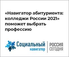 https://na.ria.ru/20210420/kolledzhi-1603284777.html?
