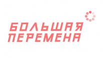 #Всероссийский конкурс «Большая перемена»: новый сезон и новые возможности